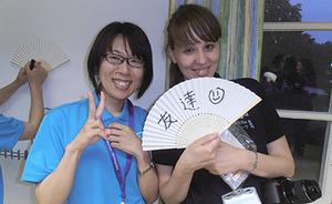 Deutsch-Japanisches Austauschprogramm für junge Berufstätige