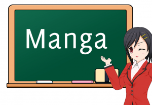 Manga 漫画
